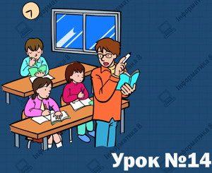 Шаблон документа. Опрацювання складних текстових документів. Урок 14 (8 клас)