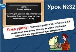 Практична робота №7 «Складання і виконання алгоритму пошуку значень у таблиці в навчальному середовищі програмування». Урок 32 (9 клас)