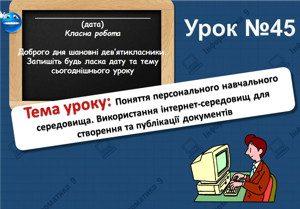 Поняття персонального навчального середовища. Використання інтернет-середовищ для створення та публікації документів. Урок 45 (9 клас)