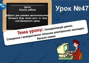 Синхронізація даних. Створення і використання спільних електронних закладок. Канали новин. Урок 47 (9 клас)