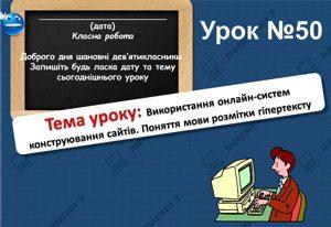 Використання онлайн-систем конструювання сайтів. Поняття мови розмітки гіпертексту. Урок 50 (9 клас)