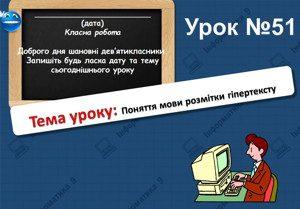 """""""Поняття мови розмітки гіпертексту. Урок 51 (9 клас)"""" заблокована Поняття мови розмітки гіпертексту. Урок 51 (9 клас)"""