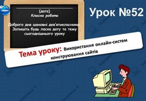 Використання онлайн-систем конструювання сайтів. Урок 52 (9 клас)