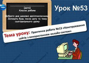 Практична робота №13 «Конструювання сайтів з використанням онлайн-систем». Урок 53 (9 клас)