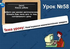 Розв'язування компетентнісних завдань. Урок 58 (9 клас)