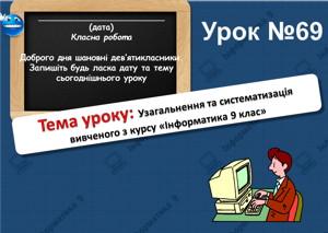 Узагальнення та систематизація вивченого з курсу «Інформатика 9 клас». Урок 69 (9 клас)