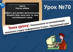 Узагальнення та систематизація вивченого з курсу «Інформатика 9 клас». Підсумковий урок. Урок 70 (9 клас)