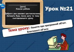 """""""Поняття про програмний об'єкт. Властивості об'єкта. Урок 21 (6 клас)"""" заблокована Поняття про програмний об'єкт. Властивості об'єкта. Урок 21 (6 клас)"""