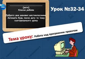 Робота над програмним проектом. Урок 32-34 (6 клас)