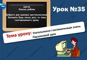 """""""Узагальнення і систематизація знань. Підсумковий урок. Урок 35 (6 клас)"""" заблокована Узагальнення і систематизація знань. Підсумковий урок. Урок 35 (6 клас)"""
