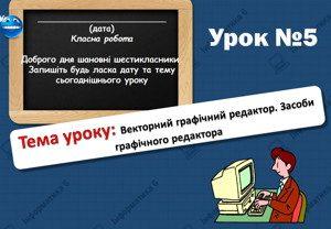 Векторний графічний редактор. Засоби графічного редактора. Урок 5 (6 клас)