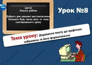 Додавання тексту до графічних зображень та його форматування. Урок 8 (6 клас)