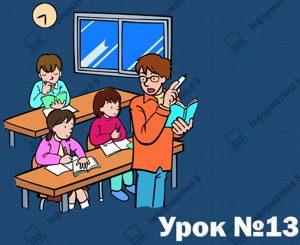 Форматування тексту. Урок 13 (5 клас)