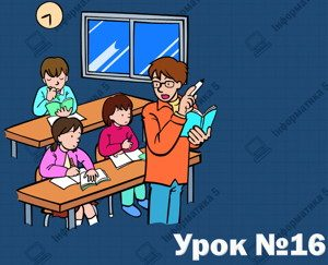 Друкування документа. Урок 16 (5 клас)