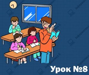 Пошук відомостей у мережі Інтернет. Урок 8 (5 клас)