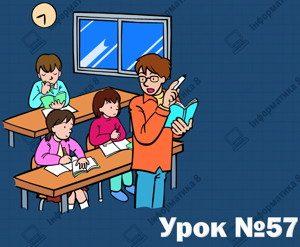 Встановлення параметрів сторінки. Друкування електронної таблиці. Урок 57 (8 клас)