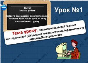 """""""Інформатика та інформаційне суспільство. Урок 1 (9 клас)"""" заблокована Інформатика та інформаційне суспільство. Урок 1 (9 клас)"""