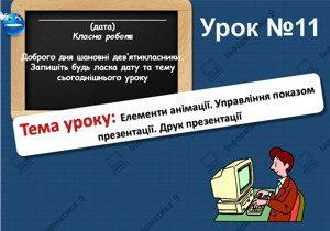 Елементи анімації. Управління показом презентації. Друк презентації. Урок 11 (9 клас)