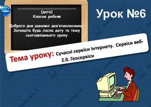 """""""Сучасні сервіси Інтернету. Сервіси веб-2.0. Геосервіси. Урок 6 (9 клас)"""" заблокована Сучасні сервіси Інтернету. Сервіси веб-2.0. Геосервіси. Урок 6 (9 клас)"""