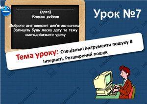 Спеціальні інструменти пошуку В Інтернеті. Розширений пошук. Урок 7 (9 клас)