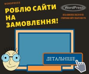 Роблю сайти на замовлення!