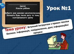 Інформація, повідомлення, дані, інформаційні процеси. Інформатика 10 клас