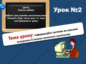 Інформаційні системи як важливі складники й ознаки сучасного суспільства. Інформатика 10 клас