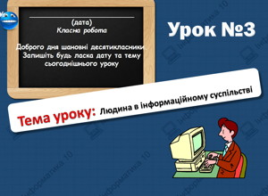 Людина в інформаційному суспільстві. Інформатика 10 клас