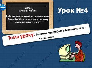 Загрози при роботі в Інтернеті та їх уникнення. Інформатика 10 клас