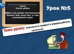 Навчання та професії в інформаційному суспільстві