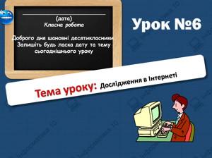 Дослідження в Інтернеті. Інформатика 10 клас