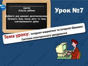Інтернет-маркетинг та інтернет-банкінг. Системи електронного урядування. Інформатика 10 клас