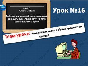 Розв'язання задач з різних предметних галузей. Урок 16. Інформатика 10 клас