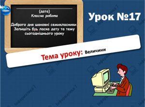 Величини. Урок 17. Інформатика 7 клас