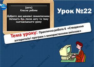 Практична робота №6 Створення алгоритмів і програм з використанням змінних. Урок 22. Інформатика 7 клас