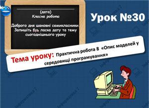 Практична робота №8 «Опис моделей у середовищі програмування». Урок 30. Інформатика 7 клас
