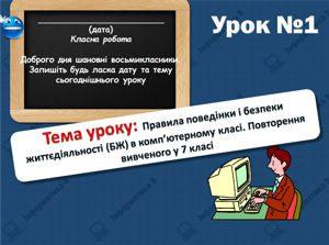 Правила поведінки і безпеки життєдіяльності (БЖ) в комп'ютерному класі. Інформатика 8 клас