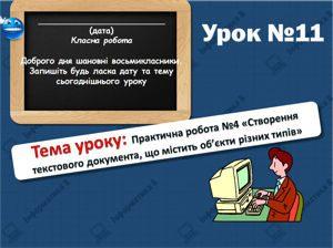Практична робота №4 «Створення текстового документа, що містить об'єкти різних типів». Інформатика 8 клас. Урок 11