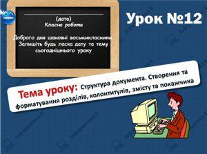 Структура документа. Створення та форматування розділів, колонтитулів, змісту та покажчика. Інформатика 8 клас. Урок 12