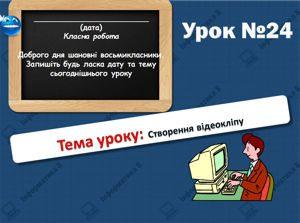 Створення відео кліпу. Інформатика 8 клас. Урок 24
