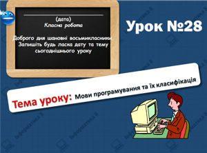 Мови програмування та їх класифікація. Інформатика 8 клас. Урок 28