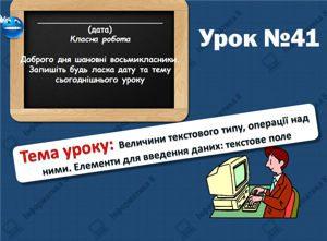 Величини текстового типу, операції над ними. Елементи для введення даних. Інформатика 8 клас. Урок 41