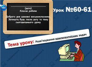 Розв'язування компетентнісних задач. Інформатика 8 клас. Урок 60-61