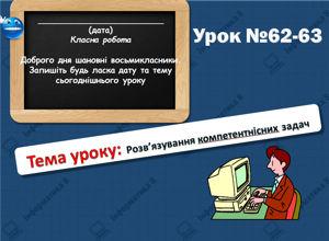 Розв'язування компетентнісних задач. Інформатика 8 клас. Урок 62-63