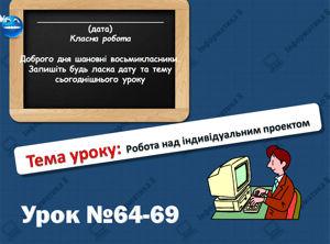 Робота над індивідуальним проектом. Інформатика 8 клас. Урок 64-69